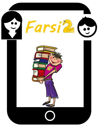 Second grade Farsi course