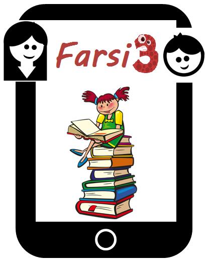 Third grade Farsi course